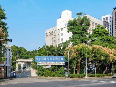 弘光老人醫院