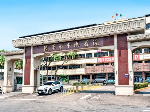 國軍803總醫院